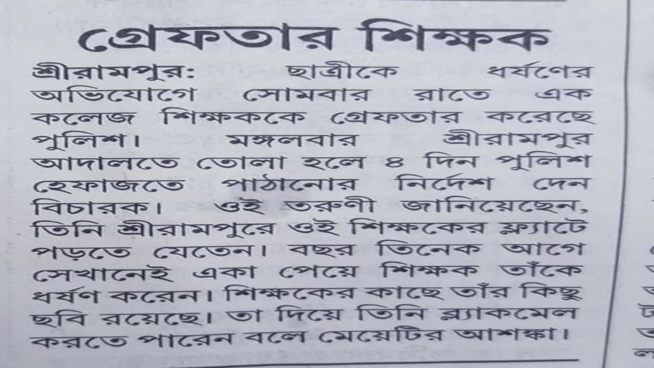 serampore-west-bengal-hooghly-student-raped-by-teacher