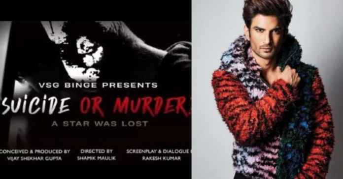 sushant-singh-rajput-biopic-suicide-or-murder-poster-releas