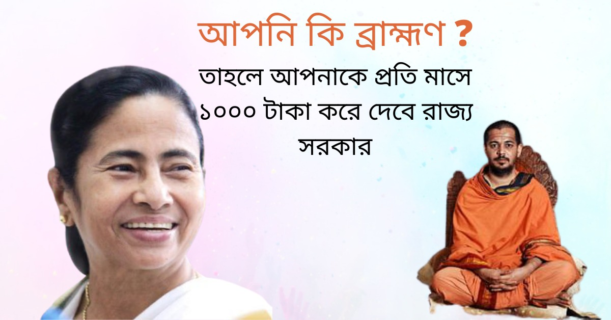 chief-minister-mamata-banerjee-has-announced-to-give-priest-allowance-of-one-thousand-rupees-per-month
