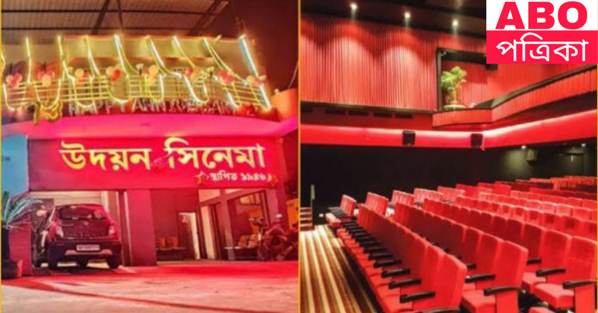 sheoraphuli-udayan-cinema-hall