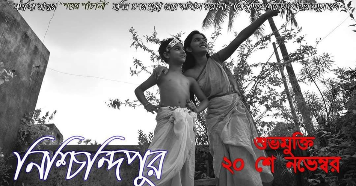 director-santu-kumar-Pals-nishchindipur-to-be-released-tomorrow
