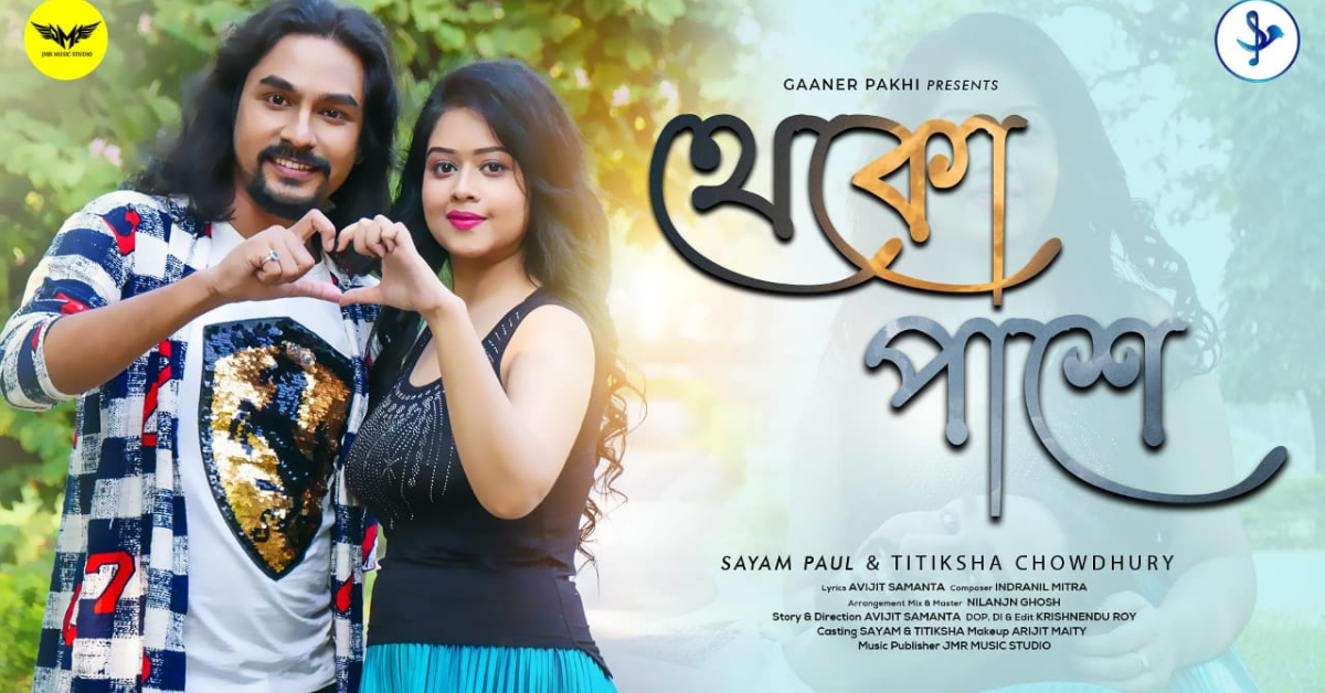 gaaner-pakhi-new-song-theko-pashe-by-avijit-samanta