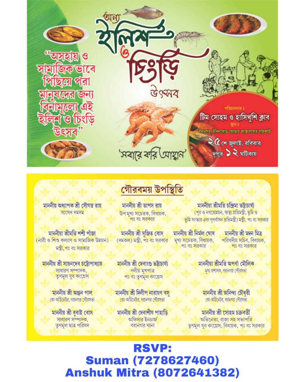 an-innovative-initiative-by-team-soham-and-hasi-khushi-club-another-hilsa-and-shrimp-festival