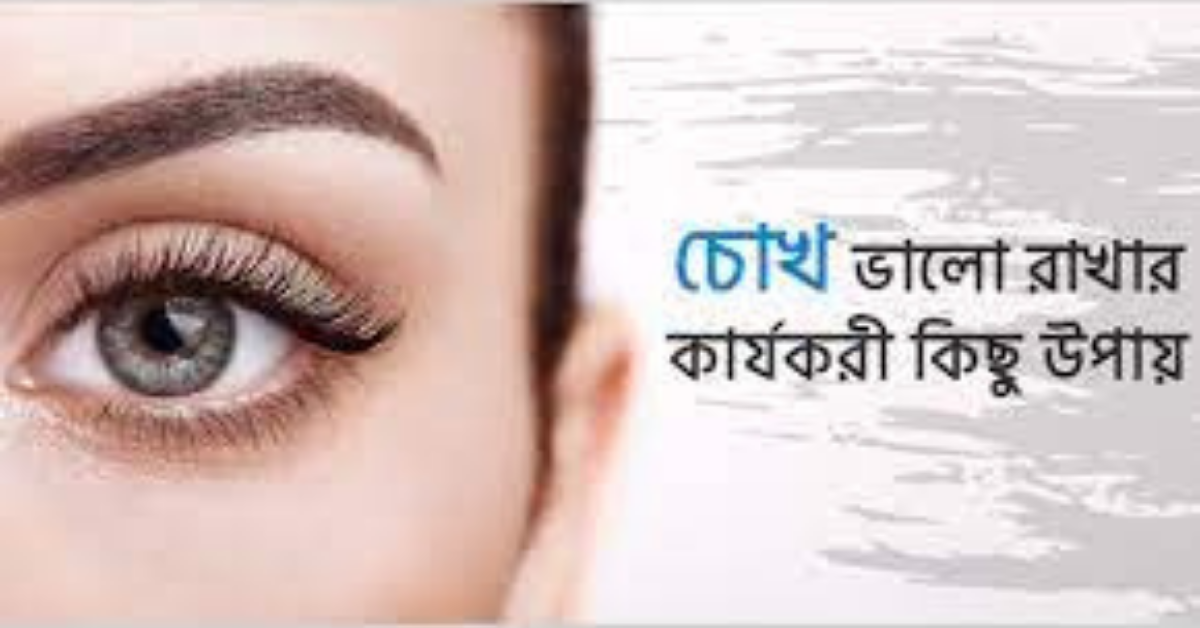 learn-easy-ways-to-keep-your-eyesight-up