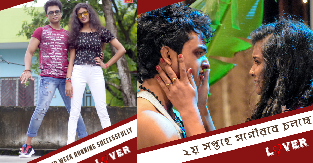 superhit-bangla-movie-lover-is-in-its-second-week
